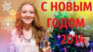 ПОЗДРАВЛЕНИЯ С НОВЫМ 2014 ГОДОМ от MakeupKaty ♥