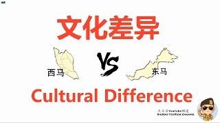 文化冲击初体验:西马VS东马的分别  Culture Shock Experience: West Malaysia vs East Malaysia