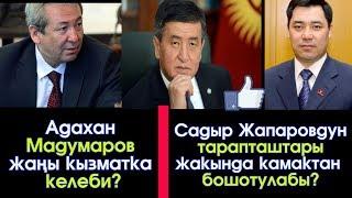 Адахан Мадумаров жаңы кызматка келеби? | Акыркы Кабарлар