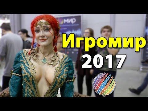 Игромир 2017. Игры и Косплей