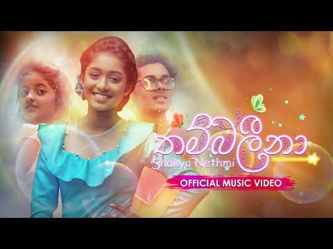 Shakya Nethmi - Thumbeleena (තම්බලීනා) - Official Music Video