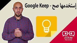 Google Keep إستخدمها صح