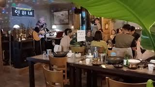 인하네 생일파티/원주문화예술진흥회