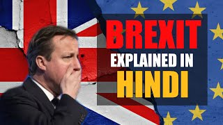 Brexit : Explained in Hindi