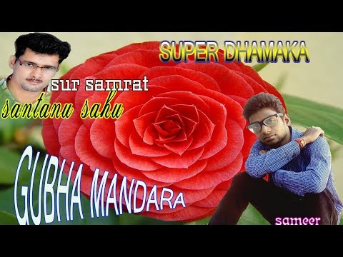 gubha mandara santanu sahu old sambalpuri song super hit odia album