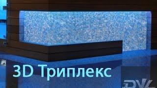 Триплекс 3D стекла 3DVL(Новый триплекс стекла с 3D пленкой компании 3DVL., 2015-06-25T08:28:53.000Z)