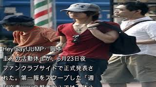 Hey!Say!JUMP・岡本圭人の活動休止が、6月23日夜ファンクラブサイトで正...