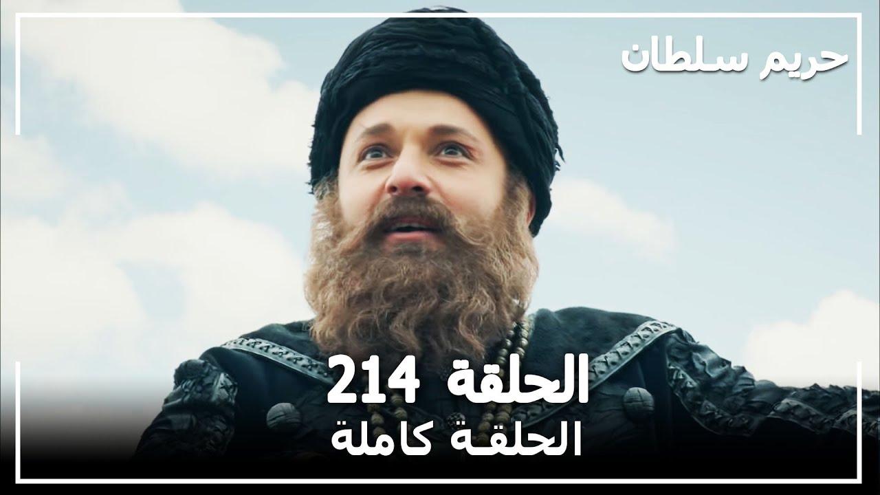 حريم السلطان 3
