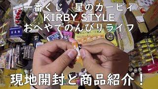 【一番くじ】星のカービィ KIRBY STYLE★おへやでのんびりライフ を引いてみた!現地開封と商品紹介!