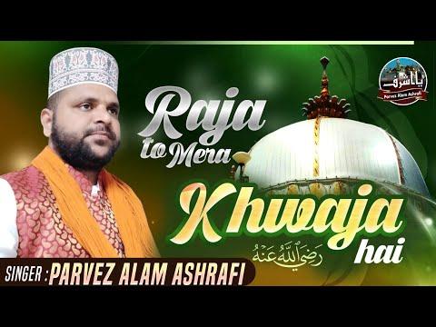 Raja to mera khwaja hay latest 2017 naat by parvez alam