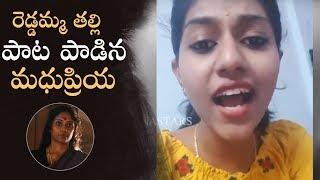 Reddamma Thalli Song By Singer Madhu Priya   Aravinda Sametha   Manastars