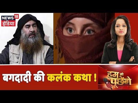 Baghdadi हर दिन करता था 21 क़त्ल ! बीवी ने सुनाई दांस्ता ! Hum Toh Poochenge|Preeti Raghunandan |