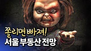 서울 부동산 전망(ft. 지방 부동산 전망)(재테크,투…
