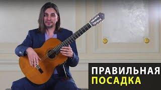 Правильная посадка - Артём Дервоед -Урок # 2