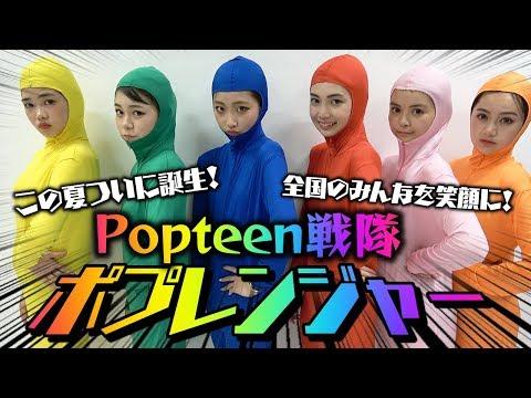 【誕生】Popteen戦隊ポプレンジャー(仮)がこの夏誕生!この6人で一番を決める尻相撲対決開催!【Popteen】【動画チャレンジ】