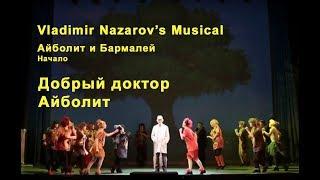 """Nazarov's theatre Трек из мюзикла """"Айболит и Бармалей"""""""