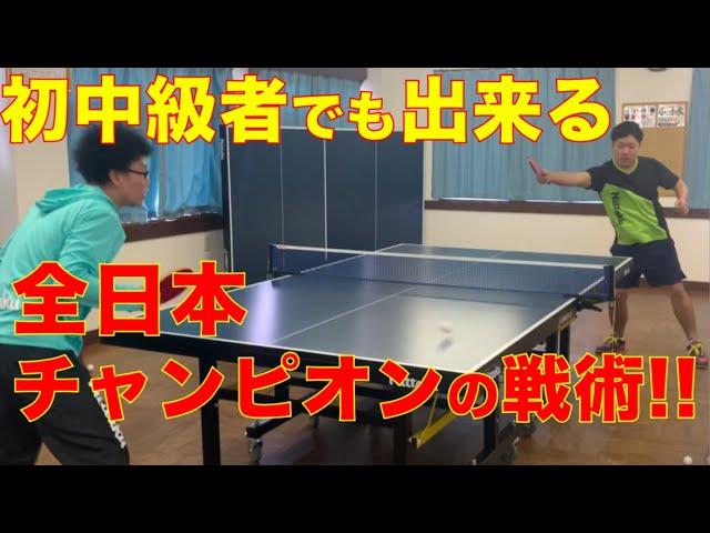 初中級者、シニア必見‼誰でもできる全日本チャンピオンの戦術‼