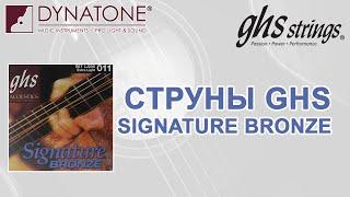 Обзор гитарных струн GHS серии Signature Bronze