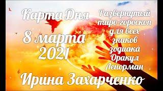 8 марта🌷Карта дня. Развернутый Таро-Гороскоп/Tarot Horoscope+Lenormand Today от Ирины Захарченко.