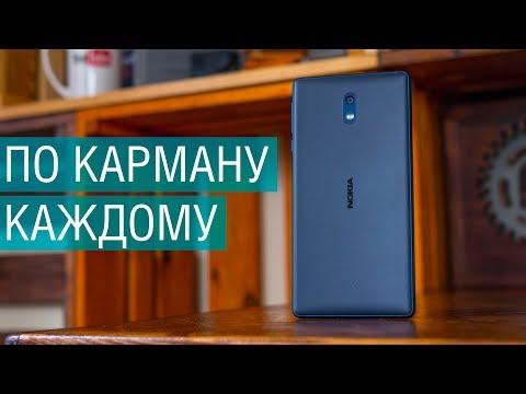 Обзор Nokia 3 - необычного бюджетника, выжимающего все соки из чипа MediaTek