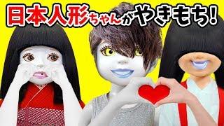 ケリーちゃん 日本人形がヤキモチやいちゃう!:リカちゃん人形おもちゃアニメ動画