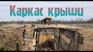 СТРОИТЕЛЬСТВО ЗЕМЛЯНКИ/№4/Создаем каркас крыши (Full HD; 60FPS)