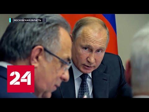 """""""Вы слушаете?!"""": Путин дважды перебил Мутко и дал совет чиновникам // Москва. Кремль. Путин"""