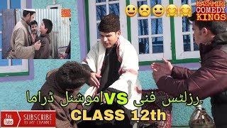 12th CLASS RESULTS by kashmiri comedy kings