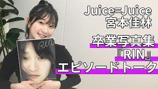 Juice=Juice宮本佳林 卒業写真集『RIN』エピソードトーク
