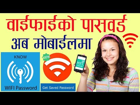 [Nepali] How To Know Your Saved Wifi Passwords on Your Mobile Phone II Android App Review