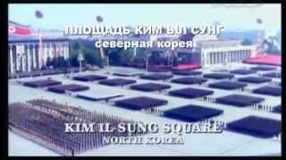 222 - Гид VICE по Северной Корее часть 1