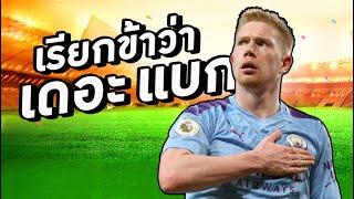 ฟุตบอลแร็พ   แมนเชสเตอร์ ซิตี้ 3-1 เลสเตอร์   พรีเมียร์ลีก 2019/2020