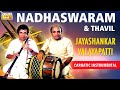 Download Nadhaswaram by Jayashankar | Valayapatti | Thavil | Carnatic Instrumental | Vol - 2 | Jukebox MP3 song and Music Video