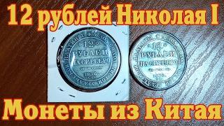 Монеты 12 рублей. Посылка из Китая - 32