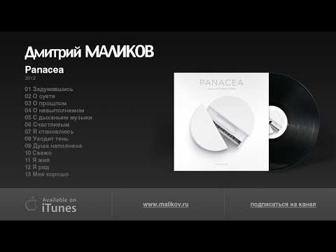 Дмитрий Маликов - Panacea