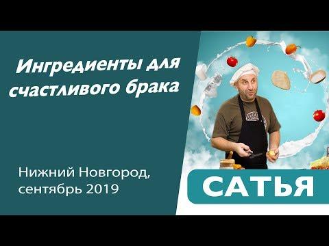 Сатья • Необходимые ингредиенты счастливого брака. Нижний Новгород, сентябрь 2019