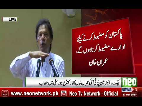 PTI Chairman Imran Khan Addressing Students In Malakand University - 17 Oct 2017