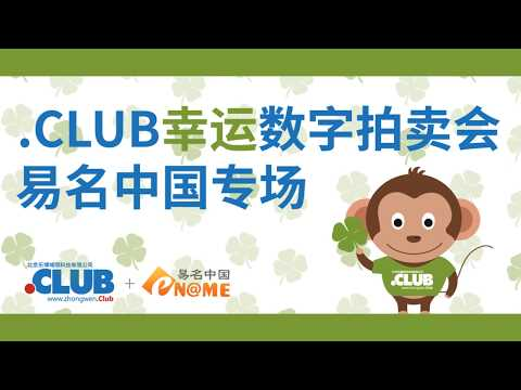 .CLUB Lucky Number Domain Auction 2016