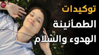 توكيدات الهدوء الطمأنينة والسلام *استمع قبل النوم*