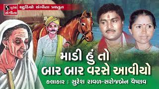 Madi Hu To Bar Bar Varse Avyo - Gujarati Bhajan - Suresh Raval - Sarojben Vaisnav