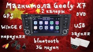 🎵🚗Головное устройство магнитола для geely x7 с камерами заднего и переднего вида!