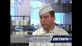 Столовая ИНТЕРПАЙП СТАЛИ: 8 блюд за 10 гривен