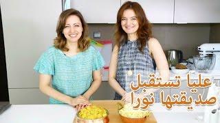 عليا تستقبل صديقتها نورا في مطبخها :)