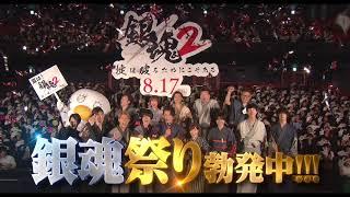 映画『銀魂2 掟は破るためにこそある』TVCM15秒(特大ヒット篇)【HD】大ヒット上映中!
