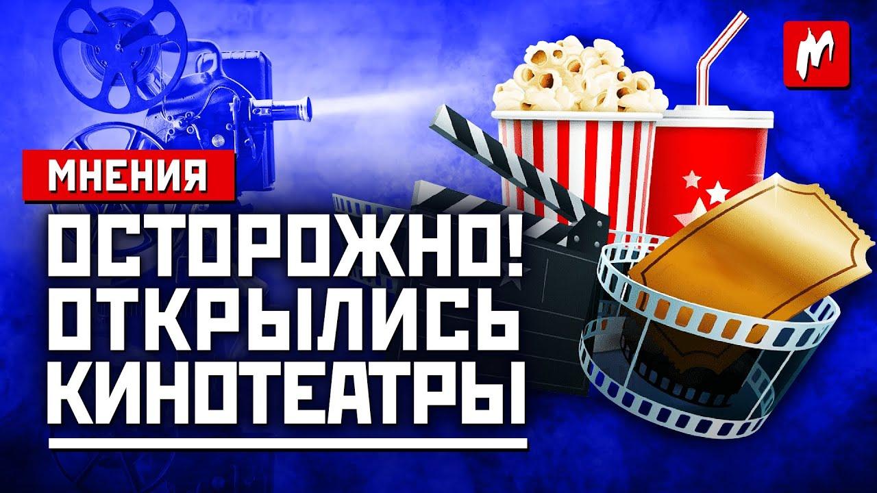 В России открылись кинотеатры. Стоит ли туда идти?