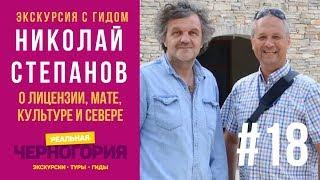 #18 Ч.2: Черногория. Как получить лицензию гида. О черногорском мате, культуре и миссии.