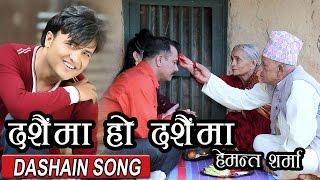 New Dashin Song || Dashain Ma ho Dashain ma || दशैमा हो दशैमा || By Hemanta Sharma