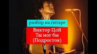 Уроки гитары.В.Цой-Ты мог бы