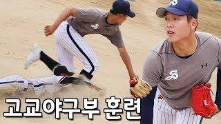 서울고 야구부는 어떻게 훈련할까리얼함주의
