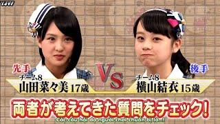 AKB48 チーム8のメンバーのウソ発見器を挟んだ戦い。#山田菜々美(兵庫県代表) と#横山結衣(青森県代表)の攻撃は両者強烈。解説者は、AKB48総監督#横山由依。